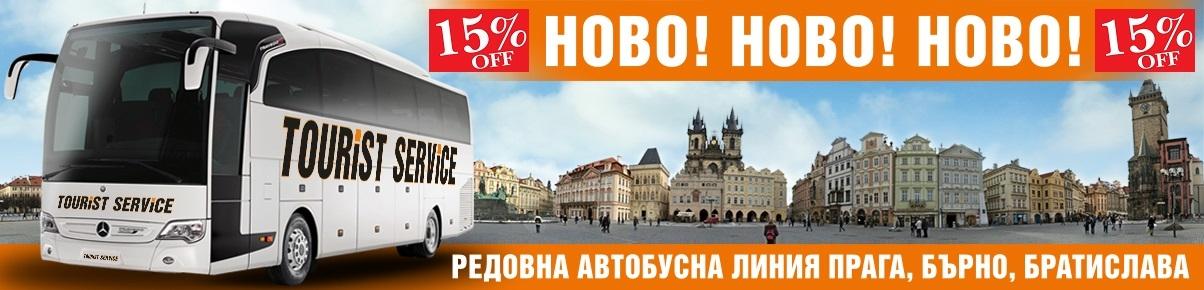 Регулярна Автобусна Линия България-Чехия - 15% отстъпка за онлайн билет.